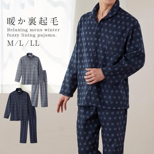 パジャマ メンズ 長袖 冬用 ふわかるフリース衿元暖か…