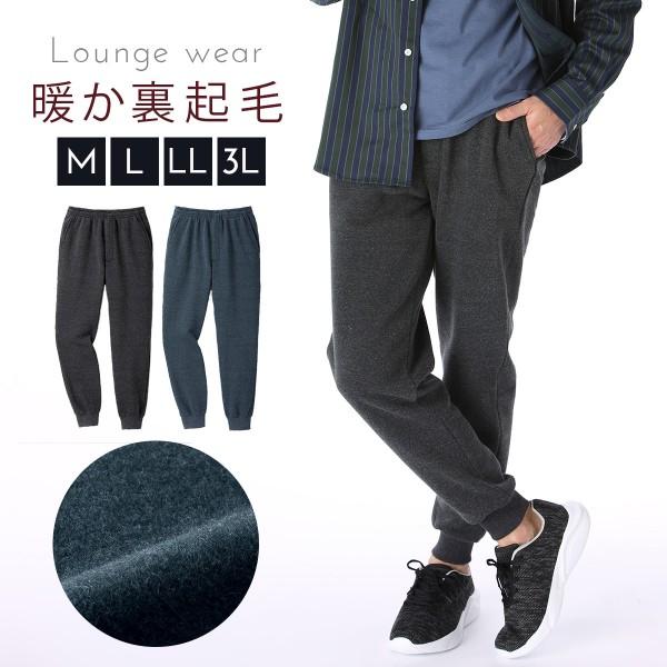 パンツ 裏起毛 メンズ ズボン ホームウェア ルームウェ…