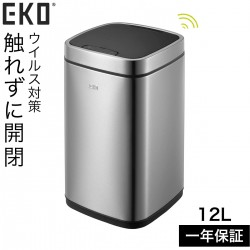 ゴミ箱 直接手が触れない 蓋付き 自動開閉 ウイルス対策 オートクローズ 赤外線 ごみ箱 ふた付き ステンレス EKO エコスマートセンサー式ビン 12L EK9288MT