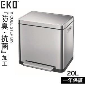 ゴミ箱 ごみ箱 EKO 消臭 20l 20リットル キッチン ペダ…