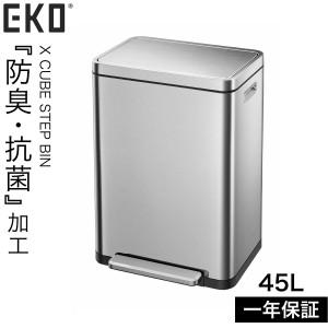 ゴミ箱 ごみ箱 EKO 消臭 ふた付き 蓋付き 45l 45リット…