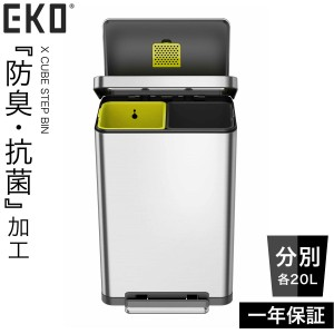ゴミ箱 ごみ箱 EKO 分別 消臭 40l 40リットル キッチン…