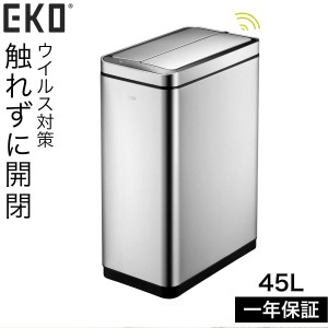 ゴミ箱 EKO ステンレス ふた付き 蓋付き センサー式 自…