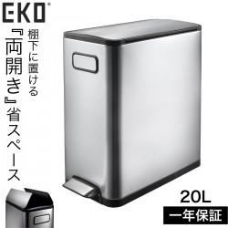ゴミ箱 ごみ箱 ステンレス おしゃれ 両開き ふた付き リビング EKO エコフライ ステップビン 20L EK9377MT