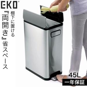 ゴミ箱 ごみ箱 ステンレス ふた付き おしゃれ 45リット…