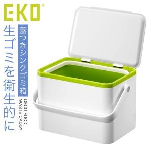 生ゴミ ゴミ箱 小さい 生ゴミ入れ 抗菌 臭わない eko …