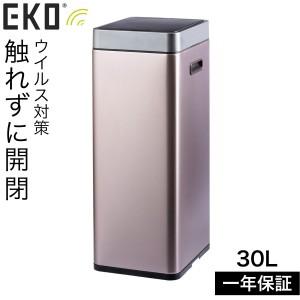 ゴミ箱 ごみ箱 30リットル 30l ふた付き 自動 センサー…