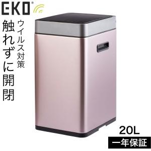 ゴミ箱 ごみ箱 20リットル 20l ふた付き 自動 センサー…
