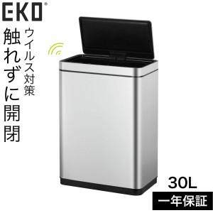 ゴミ箱 ごみ箱 EKO 30リットル キッチン スリム センサ…