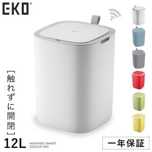 ゴミ箱 ごみ箱 EKO ふた付き 蓋付き キッチン センサー…