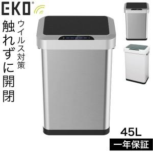 ゴミ箱 ごみ箱 45リットル 45l ふた付き 自動 センサー…