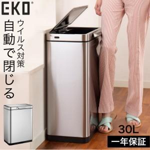ゴミ箱 ごみ箱 EKO ふた付き 蓋付き 30リットル キッチ…