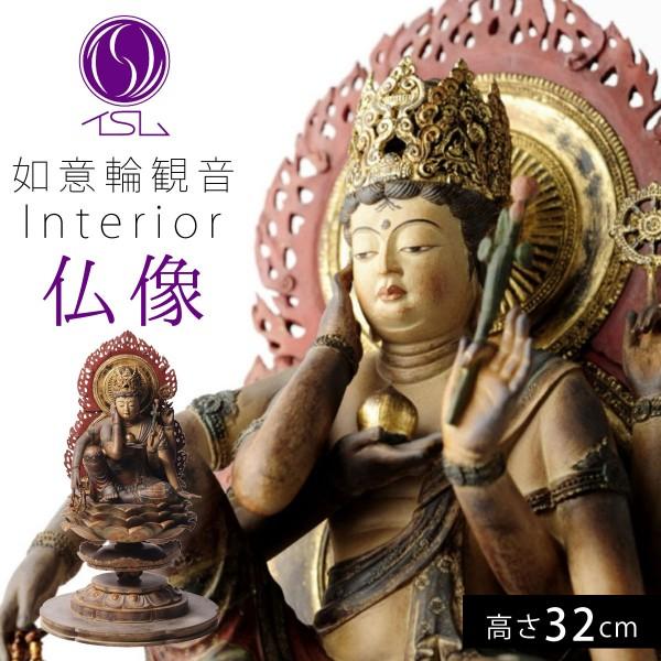 仏像 如意輪観音 木造如意輪観音坐像 像 仏様 仏 仏具 …