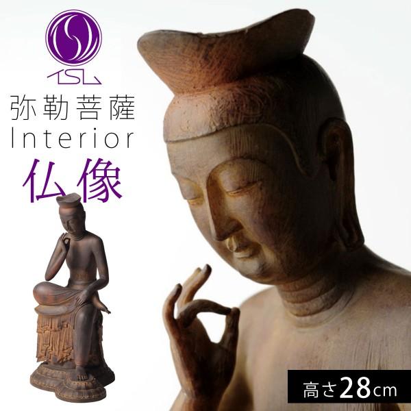 弥勒菩薩 インテリア仏像 仏像フィギュア 仏像アート …