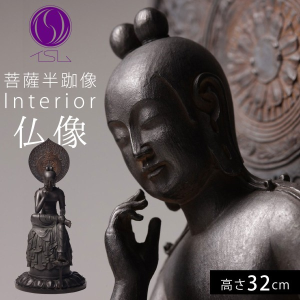 仏像 菩薩半跏像 弥勒菩薩 仏様 仏 仏具 仏教 インテリ…
