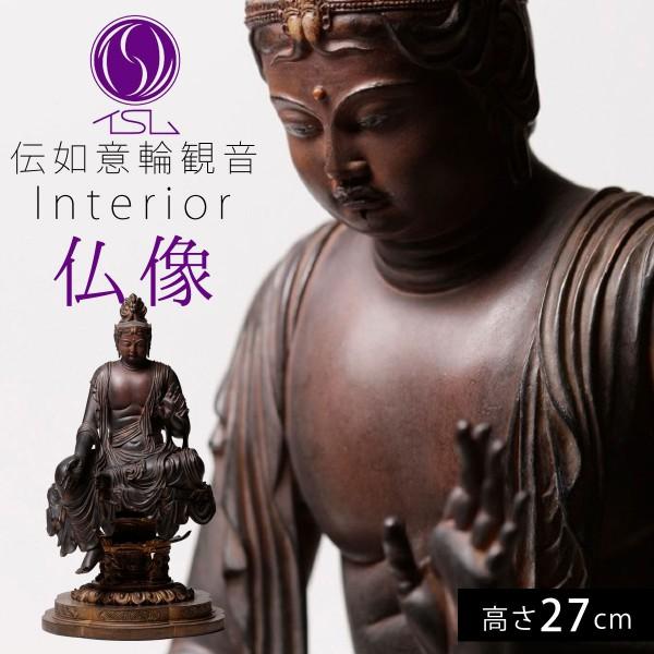 仏像 伝如意輪観音 木造菩薩半跏像 像 仏様 仏 仏具 仏…