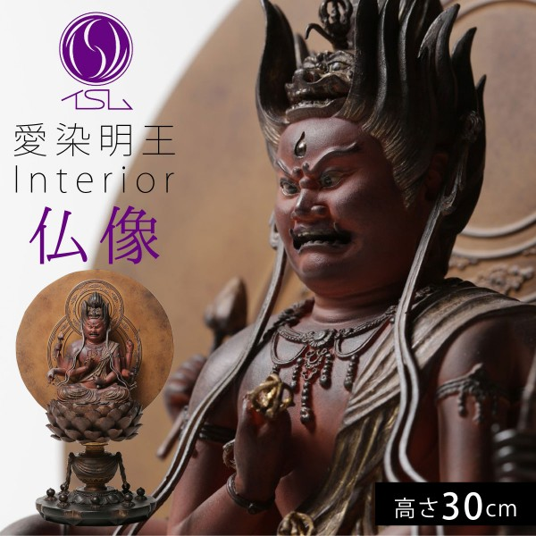仏像 愛染明王 愛染明王坐像 仏様 仏 仏具 仏教 インテ…