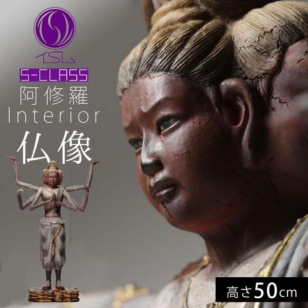 仏像 置物 オブジェ 阿修羅像 仏像アート フィギュア …