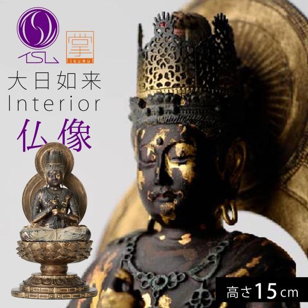 仏像 大日如来 仏様 仏 仏具 仏教 インテリア仏像 仏像…