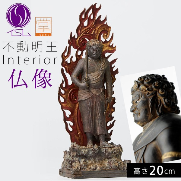 仏像 不動明王 明王様 仏様 仏 仏具 仏教 インテリア仏…