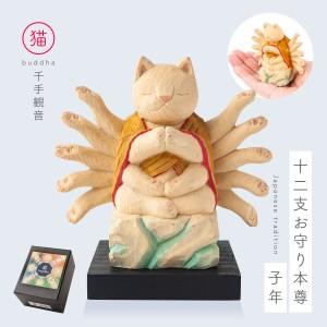 干支 置物 子年 十二支 木製 猫 ネコ ねこ 雑貨 グッズ…