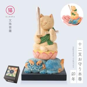 干支 置物 卯年 十二支 木製 猫 ネコ ねこ 雑貨 グッズ…