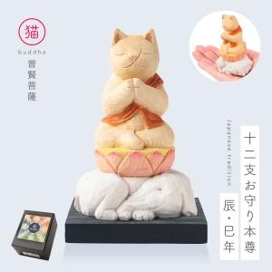 干支 置物 辰年 巳年 十二支 木製 猫 ネコ ねこ 雑貨 …