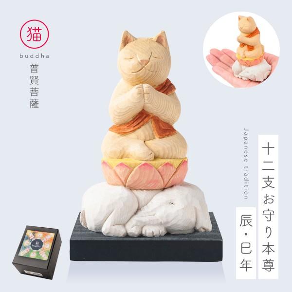 干支 置物 辰年 巳年 十二支 木製 猫 グッズ ネコ ねこ…