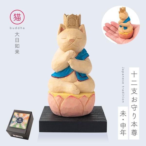 干支 置物 未年 申年 十二支 木製 猫 グッズ ネコ ねこ…