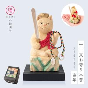 干支 置物 酉年 十二支 木製 猫 ネコ ねこ 雑貨 グッズ…
