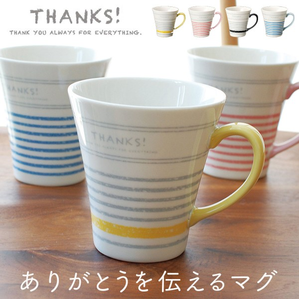 マグカップ 北欧 おしゃれ 日本製 レンジ対応 食洗機対…