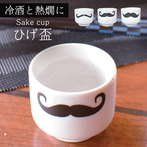 おちょこ お猪口 盃 酒器 日本酒 ヒゲ盃 杯 ひげ 髯 か…