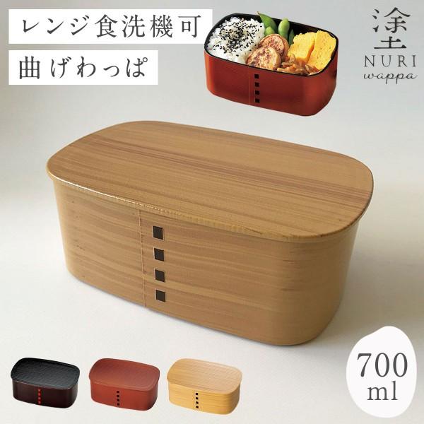 曲げわっぱ 弁当箱 レンジ対応 日本製 丸 1段 一段 お…