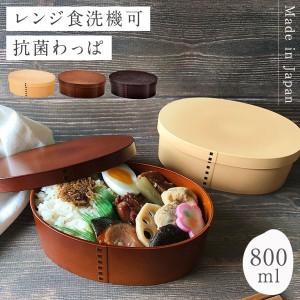 曲げわっぱ 弁当箱 レンジ対応 メンズ 大容量 日本製 …