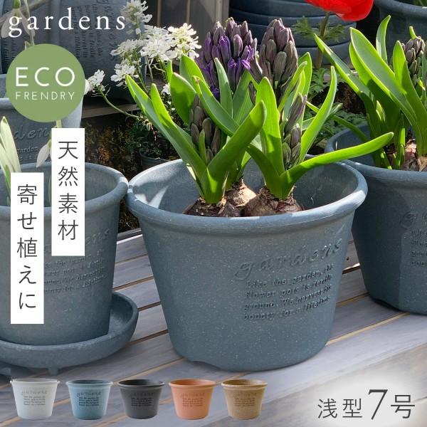 プランター 植木鉢 浅型 丸型 プラスチック 7号 アンテ…