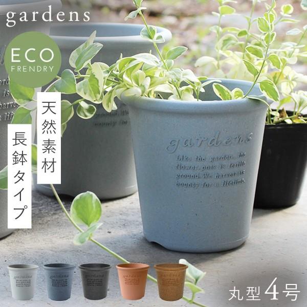 プランター 植木鉢 深型 おしゃれ アンティーク エコポ…