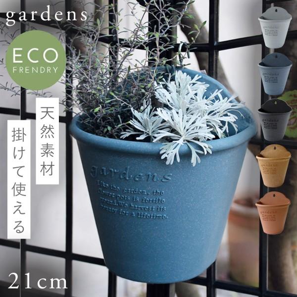 プランター 植木鉢 プラスチック ハンギング 壁掛け フェンス おしゃれ アンティーク ハンギングエコポット210 ガーデニング ガーデン 雑貨