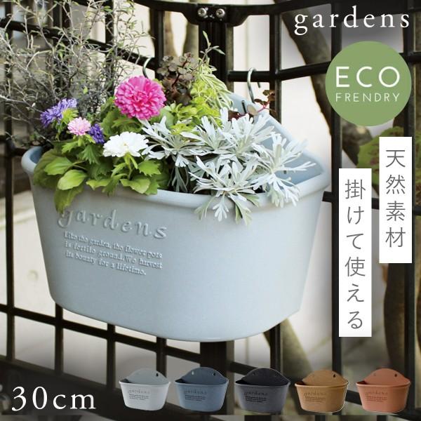 プランター 植木鉢 プラスチック ハンギング 壁掛け フェンス おしゃれ アンティーク ハンギングエコポット300 ガーデニング ガーデン 雑貨