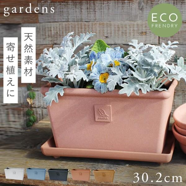 プランター 植木鉢 プラスチック 角型 おしゃれ アンティーク エコポット エコプランター角型ワイド300 ガーデニング ガーデン 雑貨