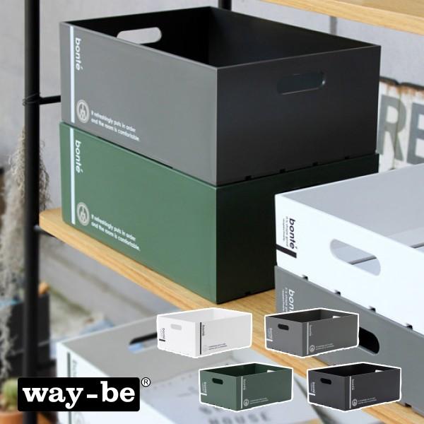 収納ボックス おしゃれ 収納ケース ボンテコンテナ1014…