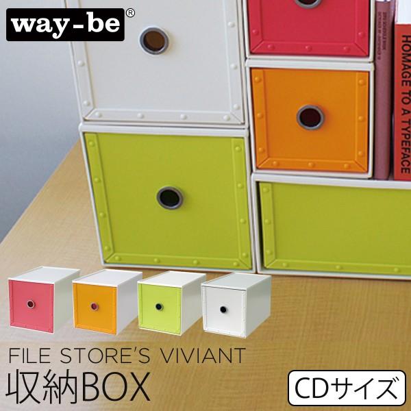 収納ボックス コンテナ  おしゃれ  引き出し プラスチックケース 書類  CDサイズ 収納ボックス ファイル ストアーズ ヴィヴァン fs-750 デスク周り 机 会社 ビジネス リビング  子供 部屋コンパクト  整理整頓 ステーショナリー リビング インテリア
