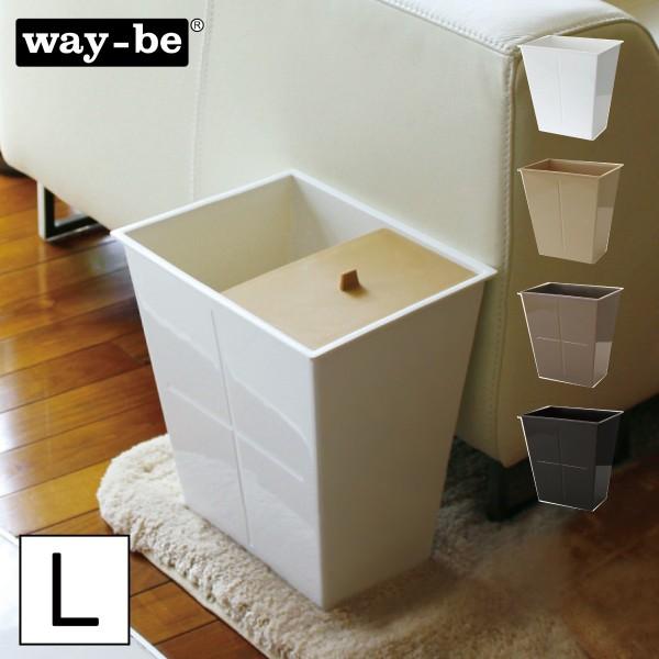 ごみ箱 おしゃれ ゴミ箱 ダストボックス アンブルトラッシュ L