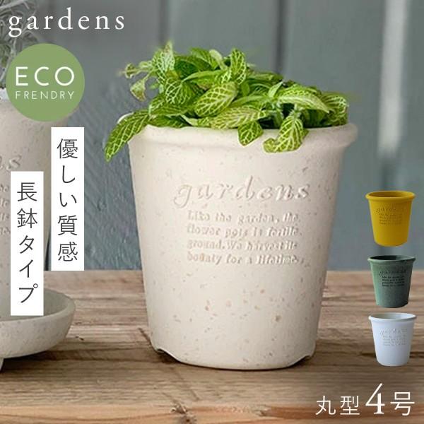 プランター 植木鉢 丸型 プラスチック 4号 アンティー…