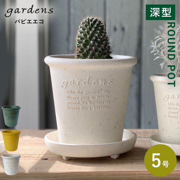 プランター 植木鉢 丸型 プラスチック 5号 アンティー…