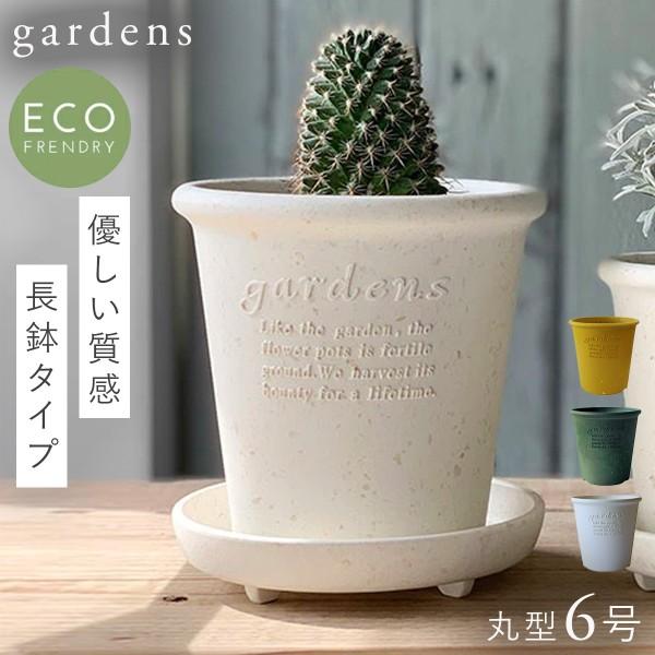 プランター 植木鉢 丸型 プラスチック 6号 アンティー…
