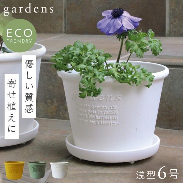 プランター 植木鉢 浅型 丸型 プラスチック 6号 アンテ…