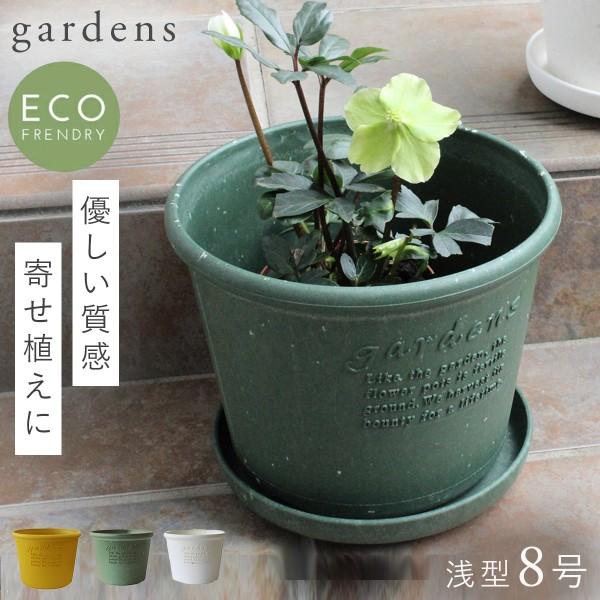 プランター 植木鉢 浅型 丸型 プラスチック 8号 アンテ…