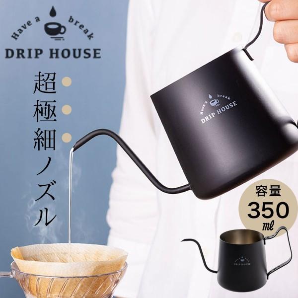 ドリップポット ステンレス ドリップコーヒー コーヒー…