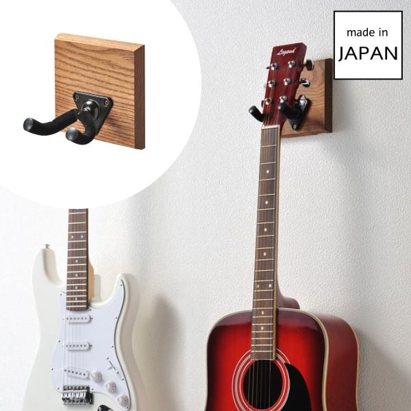 ギター 壁掛け ギタースタンド オークス ギターハンガ…