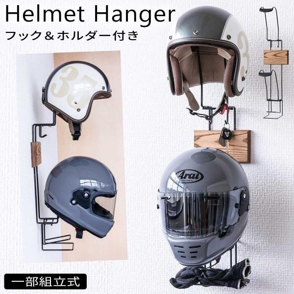 ヘルメットハンガー ヘルメットラック ヘルメット 室内…